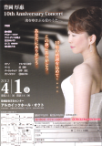 2014.4.1furaiya dai