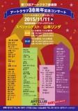 2015.11.11アート祭