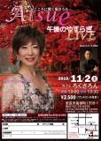 20191102やすらぎコンサート2